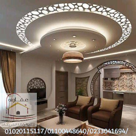 افضل شركة ديكور فى مصر _ شركة ديكور ( شركة عقارى01100448640 _ 01020115117 ) 303454144