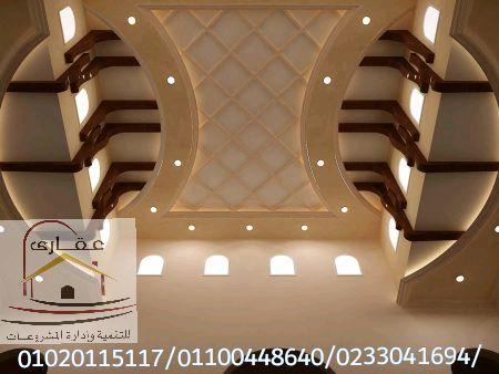 افضل شركة ديكور فى مصر _ شركة ديكور ( شركة عقارى01100448640 _ 01020115117 ) 844328125