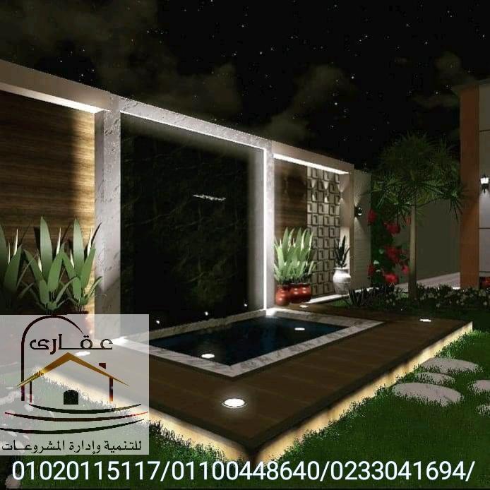 تصاميم ديكورات هندسية _ تصميم حدائق _ حديقة  ( شركة عقارى 01100448640 )  320262085