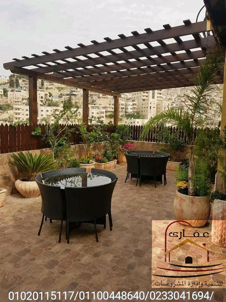 تصاميم ديكورات هندسية _ تصميم حدائق _ حديقة  ( شركة عقارى 01100448640 )  352871832