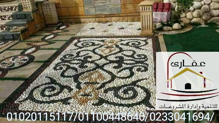 تصميم حدائق _ تصميمات حدائق حديثة  ( شركة عقارى 01020115117 ) 400841938