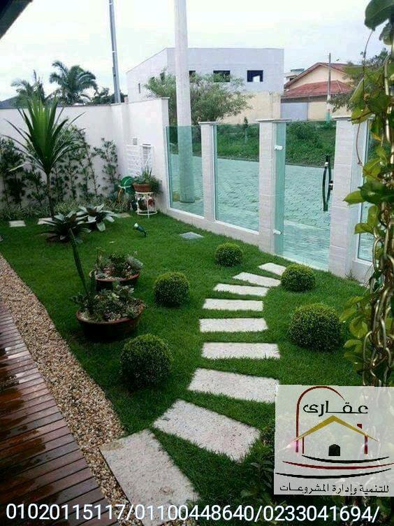 تصميم حدائق _ تصميمات حدائق حديثة  ( شركة عقارى 01020115117 ) 567576965