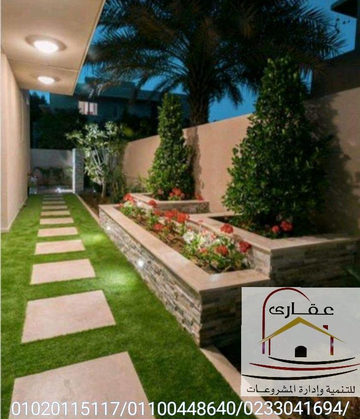 تصميم حدائق _ تصميمات حدائق حديثة  ( شركة عقارى 01020115117 ) 717142559