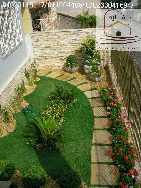 تصميم حدائق _ تصميمات حدائق حديثة  ( شركة عقارى 01020115117 ) 978819067