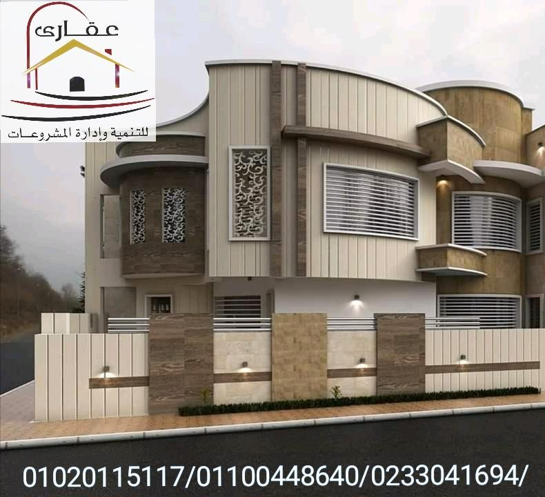 شركات ديكور وتشطيبات بالقاهرة (شركة عقارى 01020115117  ) 681804130