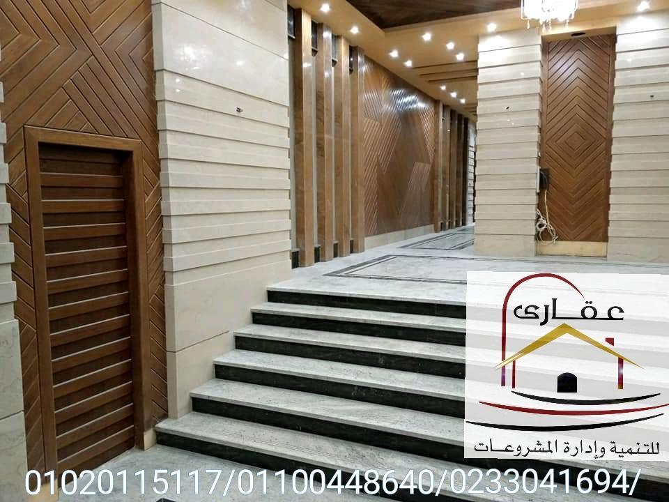 شركه تشطيب في مصر (عقارى  01020115117 - 01100448640) 698766001