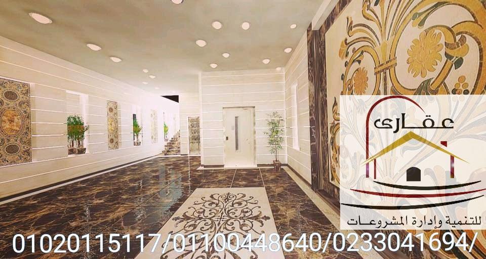شركات ديكور وتشطيبات بالقاهرة (شركة عقارى 01020115117  ) 846282321