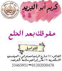 اشطر محامي خلع(كريم ابو اليزيد)01202030470  224170519