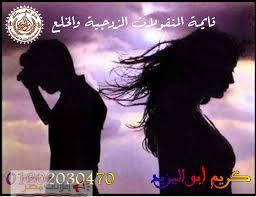 اشطر محامي خلع(كريم ابو اليزيد)01202030470  280935068