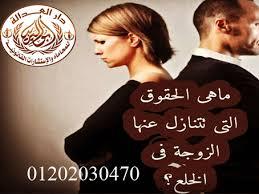 اشطر محامي خلع(كريم ابو اليزيد)01202030470  417964206