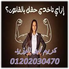 اشطر محامي خلع(كريم ابو اليزيد)01202030470  739563130