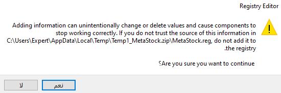 مشكلة في الميتاستوك وهي رسالة  user file is damaged حذفت البرنامج ولازالت