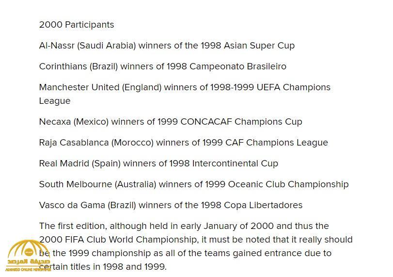 رد: شرح كيف تم تأهل النصر الى كأس العالم
