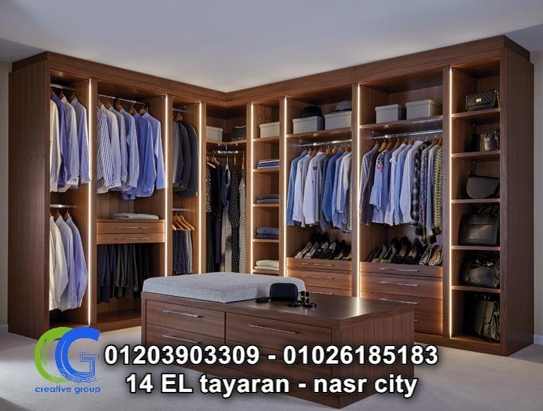 شركة دريسنج روم  فى مصر – كرياتف جروب  (  01026185183) 899787077