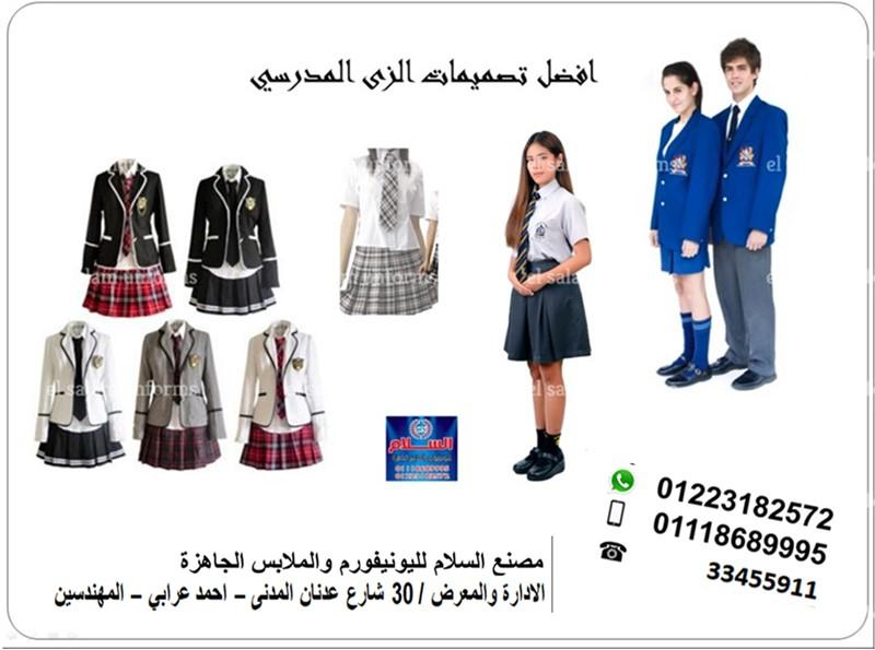 مصنع يونيفورم مدارس (شركة السلام لليونيفورم  01118689995 )   322133137