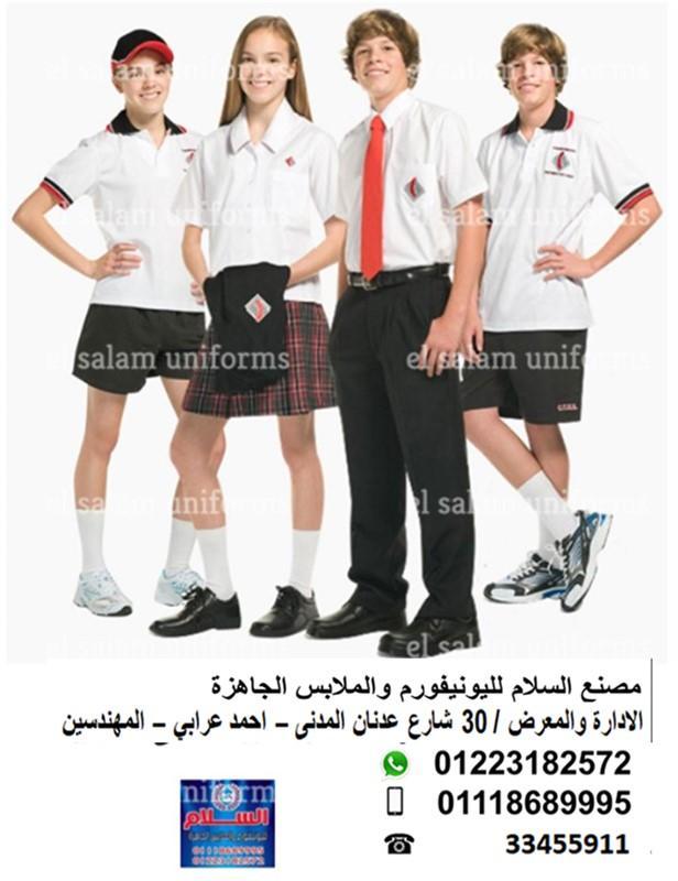 مصنع يونيفورم مدارس (شركة السلام لليونيفورم  01118689995 )   691285515
