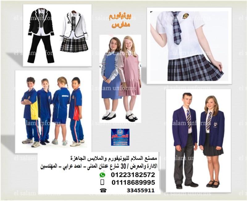 مصنع يونيفورم مدارس (شركة السلام لليونيفورم  01118689995 )   717361603