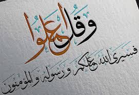 غفلة المسلمين وواقعهم المر 424363947