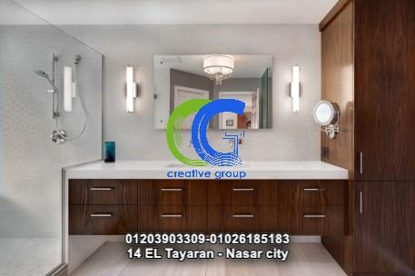 أفضل شركه تصنيع وحدات حمامات كلاسيك– كرياتيف جروب ( للاتصال 01026185183 ) 278070455