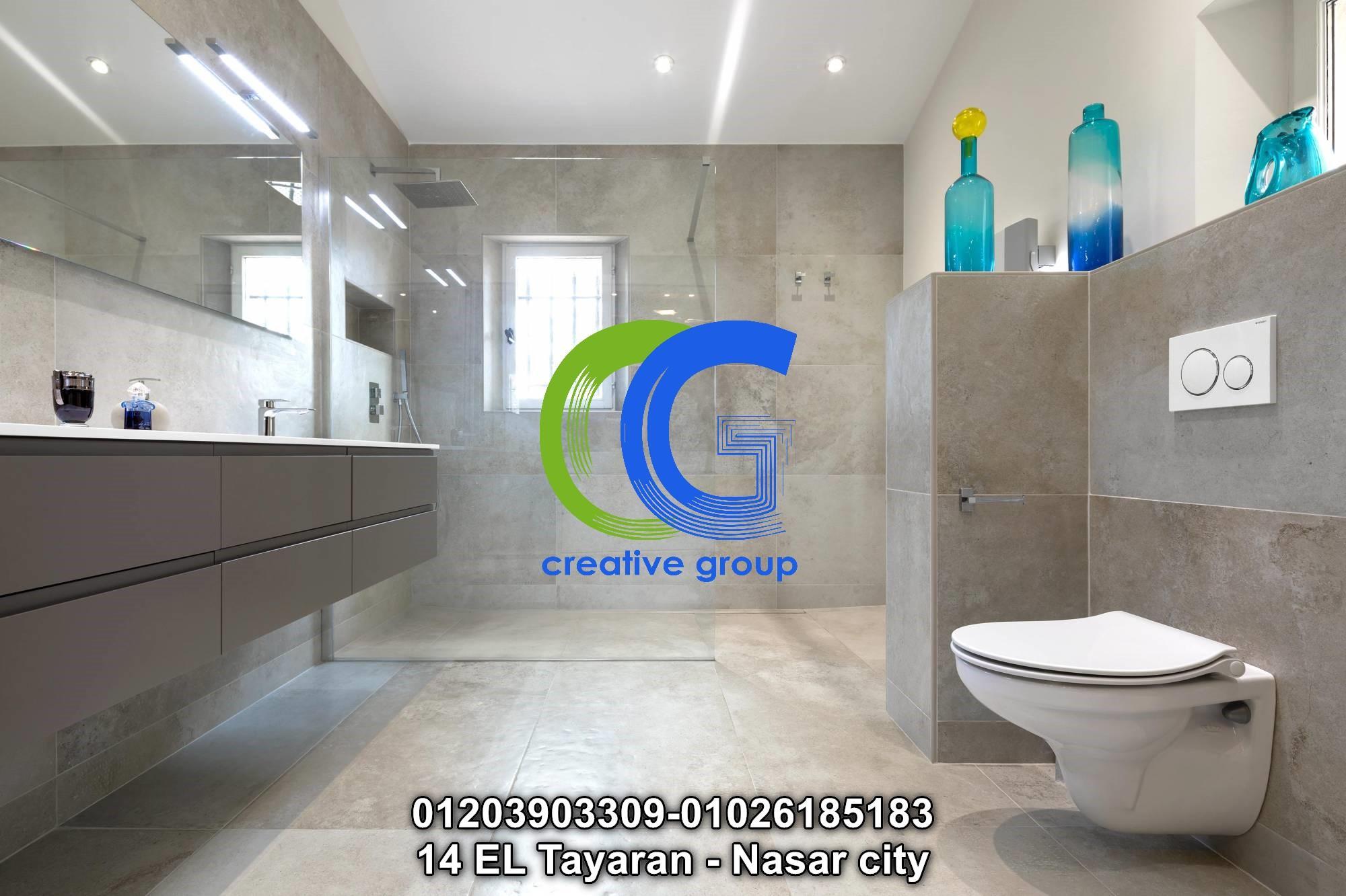 أفضل شركه تصنيع وحدات حمامات مودرن – كرياتيف جروب ( للاتصال 01026185183 ) 440430368