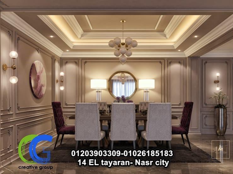 شركة تصميم ديكورات- كرياتف جروب ( للاتصال 01203903309 )   845111509