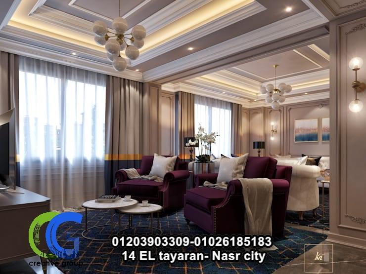 شركة تصميم ديكورات- كرياتف جروب ( للاتصال 01203903309 )   950563018