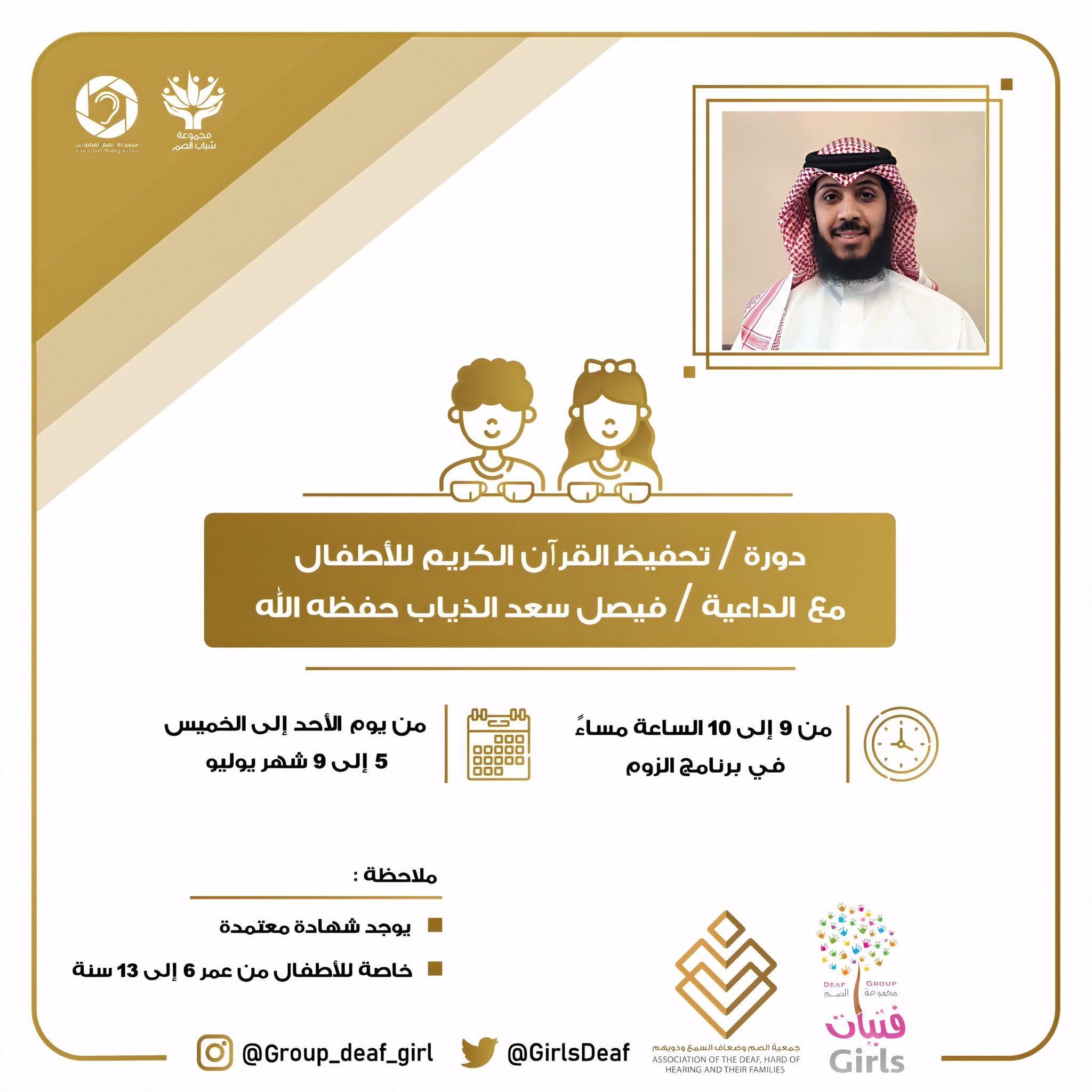 تقيم دورة تحفيظ #القران_الكريم غداً للأطفال 565950129.jpg