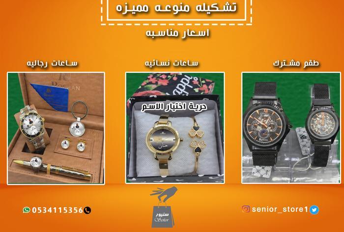 متجر سنيور senior store1