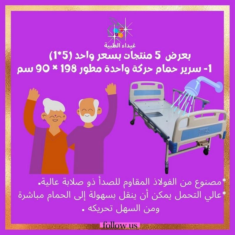 صيدلية غيداء الطبية|عرض حقهم علينا