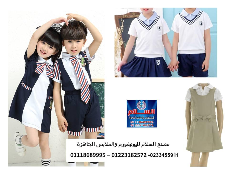 ازياء مدارس للاطفال (شركة السلام 730288122.jpg
