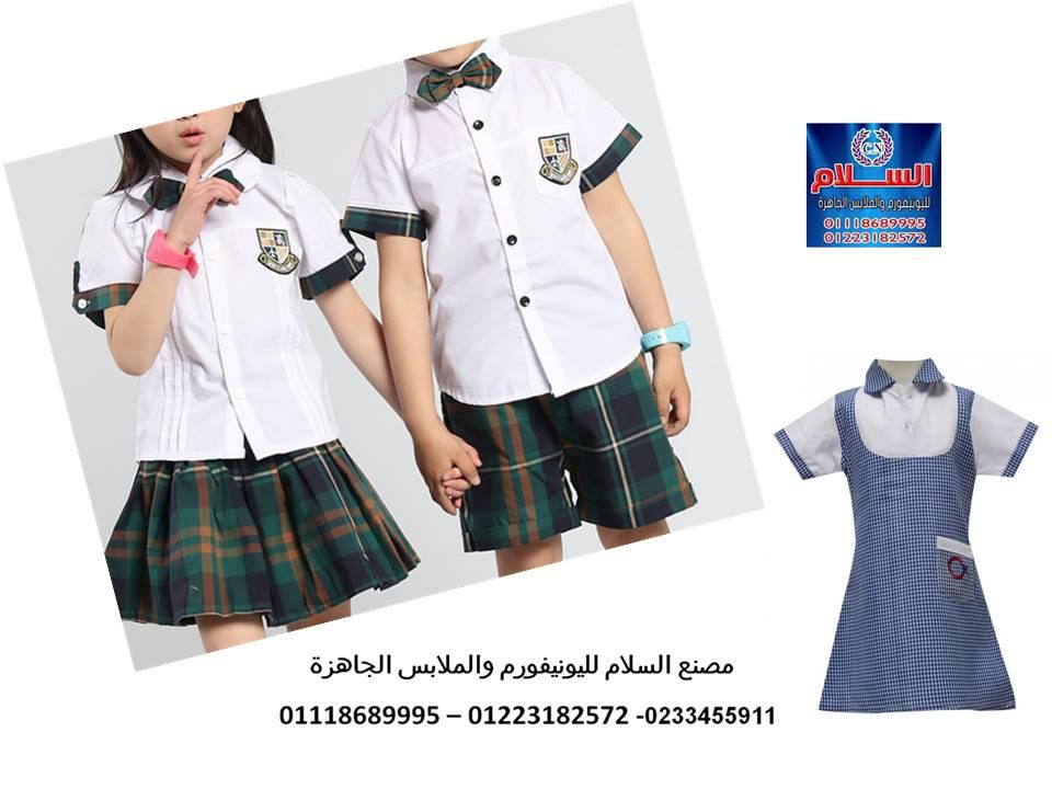 ازياء مدارس للاطفال (شركة السلام 815418360.jpg