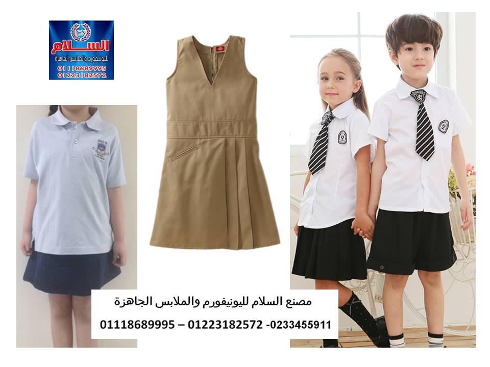 ازياء مدارس للاطفال (شركة السلام 982406665.jpg
