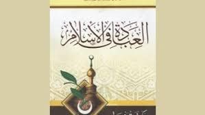 مسابقة دعوة لمكارم الأخلاق في القرآن1442هـ 872659927
